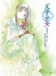 Bungaku Shoujo Memoir