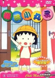Chibi Maruko Chan Movie 2