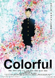 Colorful (2011)