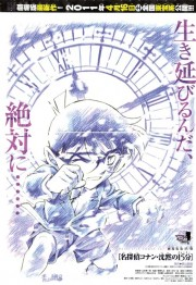 Detective Conan Movie 15