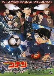 Detective Conan Movie 16