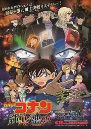 Detective Conan movie 19