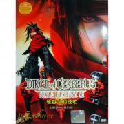 Final Fantasy VII - Dirge Of Cerberus CG Movies