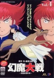 Genma Taisen: Shinwa Zenya no Shou
