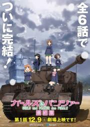 Girls Und Panzer Das Finale Part 1