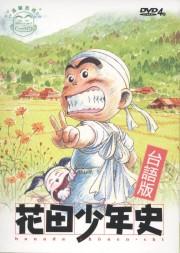Hanada Shonen-shi