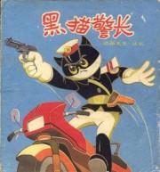 Hei Mao Jing Zhang (1984)