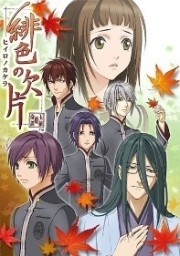 Hiiro no Kakera Season 2