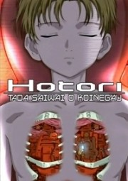 Hotori - Tada Saiwai o Koinegau