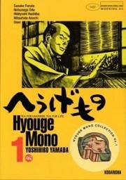 Hyouge_Mono