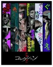 Ito Junji: Collection