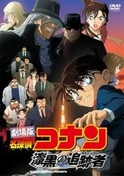 Detective Conan Movie 13