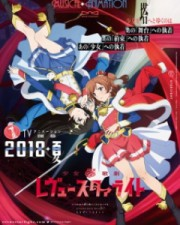 Shoujo Kageki Revue Starlight