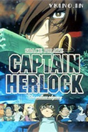 Captain Harlock The Endless Odyssey