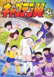 Captain Tsubasa Season 1 (1983)