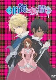 Earl and Fairy (Hakushaku to Yousei)