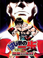 Hajime no Ippo: Kimura vs. Mashiba (OVA)