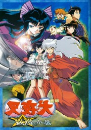 InuYasha Movie 2 - Castle Beyond the Looking Glass